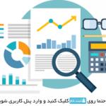 """معرفی بکوریتی برای خرید """"بک لینک"""" و """"رپورتاژ"""""""