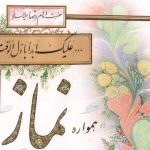 آثار و فواید نماز خواندن برای افزایش طول عمر و سلامتی روح و جسم انسان
