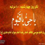 دعای روز چهارشنبه صوتی اول ماه امام حسین با صدای سماواتی