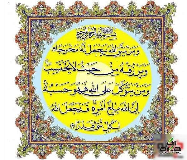نوشتن دعای قرآنی بر روی پوست آهو برای ابطال سحر جادو و طلسم