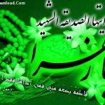 متن دعای زیارت حضرت زهرا (س) در روز یکشنبه و ترجمه فارسی دعا