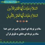 متن کامل دعای زیارت امام حسن (ع) در روز دوشنبه و ترجمه و معنی فارسی دعا