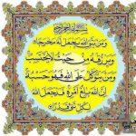 دعای کاهش وزن و دعا برای لاغرشدن ( دعای اصلی کاهش وزن )