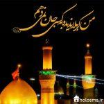 متن کامل دعای زیارت امام حسین (ع) در روز دوشنبه و ترجمه و معنی فارسی دعا