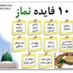 ثواب خواندن نماز صبح,فضیلت به جا آوردن نماز صبح اول وقت