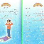 آموزش تصویری نماز برای کودکان,یادگیری نماز به صورت آسان و قدم به قدم برای بچه ها