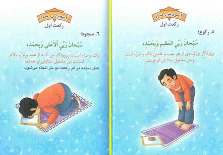 آموزش نماز مغرب به شکل آسان و ساده,نماز مغرب چگونه خوانده می شود و چند رکعت است؟