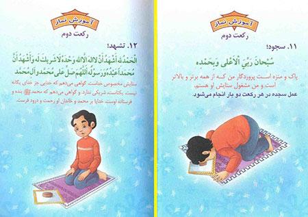 آموزش نماز,آموزش نماز به کودکان
