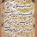 خواص سوره فاتحه الکتاب (حمد) دفع بلا و دشمن و گرفتن حاجت برکت و گشایش روزی