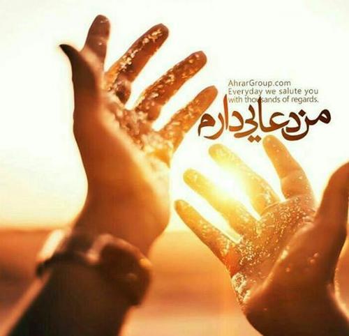 ذکر و دعاهای مجرب و تضمینی برای افزایش رزق و روزی و کسب مال و ثروت