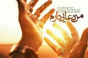 دعایی جهت بخت گشایی دختران و آمدن خواستگار مناسب