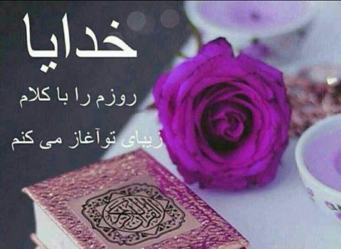 ذکر و دعاهای قرآنی و قوی برای رفع مشکلات از دعای افزایش عشق شوهر به زن تا دعای زبان بند برای بستن زبان دشمنان