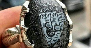 فروش انگشتر عین علی (ع) – خواص و فواید انگشتر عین امام علی (ع)