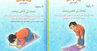 آموزش ساده و کامل خواندن نماز ظهر و نماز ظهر چند رکعت است ؟