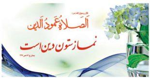 سلامتی روح و جسم و درمان افسردگی با خواندن نماز صبح