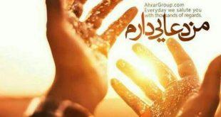 دعای مجرب جهت رفع شک و بدبینی از حضرت صادق علیه السلام