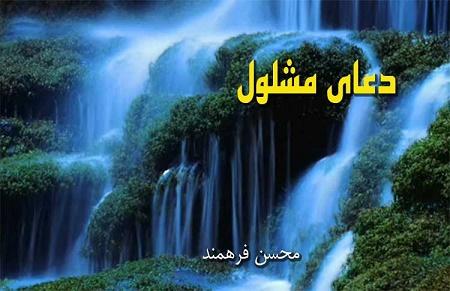 خواص و فضیلت خواندن دعای مشلول و داستان و متن دعای مشلول + ترجمه فارسی