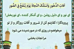 حرز امام جواد جهت دفع بلا و عقد طالع و دفع سحر و طسم