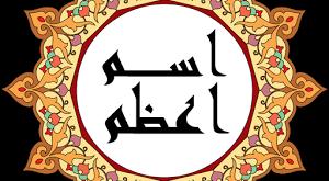 ذکر اسم اعظم و نحوه استخراج اسم اعظم و منظور از ذکر اسم اعظم هر شخص همان ذکر هم نام است ؟