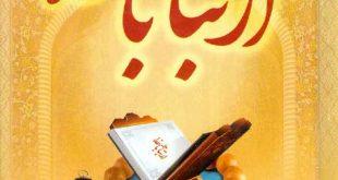 قطع ارتباط با خداوند و آثار و نتایج آن در زندگی انسان از زبان آیتالله بهجت