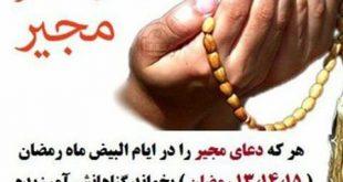 آمرزیده شدن گناهان با خواندن دعای مجیر