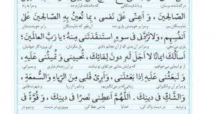 خواص و فضیلت دعای الحاح + متن دعای الحاح و ترجمه فارسی آن