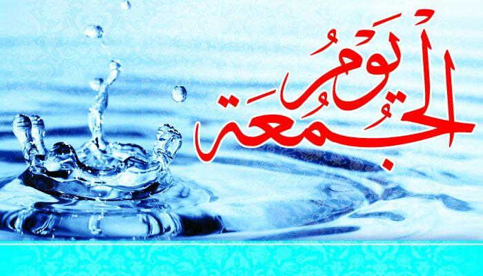 اهمیت و فضیلت روز جمعه در اسلام و ثواب خواندن نماز جماعت در روز جمعه