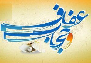 عفاف و حجاب مدنظر خداوند چیست؟ انسان مسلمان چگونه پوششی باید داشته باشد ؟
