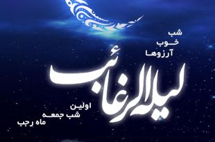 علت و دلیل حرام بودن ماه رجب چیست ؟ چرا ماه رجب جزو ماه های حرام محسوب می شود ؟