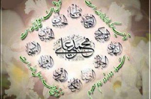 علت ذکر نشدن نام ائمه (ع) در قرآن چیست ؟ چرا نام ائمه به طور صریح ذکر نشده است ؟