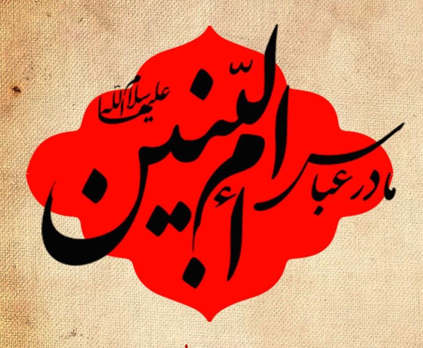 زندگینامه کامل ام البنین سلام الله علیها همسر امام علی (ع)