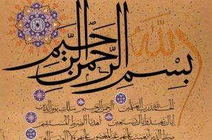 چرا به سوره هاي اسراء،كهف،مريم،طه و انبياء عتاق گفته می شود ؟