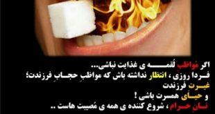 پاک کردن روح و جسم از تأثیرات سوء و ویرانگر لقمه حرام