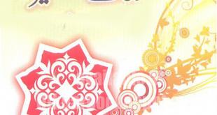 خواص و فضیلت دعاي يستشير به همراه ترجمه فارسی دعای یستشیر