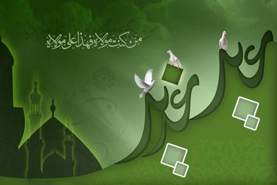 غدیر خم ثمره نبوت پیامبر(ص) و اساس دین اسلام است