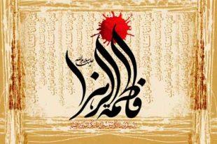 داستان هایی کوتاه و پندآموز از حضرت فاطمه زهرا (س)