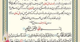 خواص و فضیلت دعای شش قفل و دعای چهل کلید برای حاجت روایی و رفع مشکلات