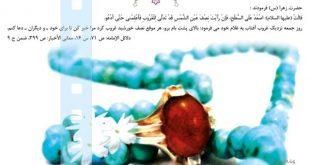آثار و برکات تسبیحات حضرت فاطمه (س) بعد از نماز