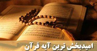 امید بخش ترین آیه در کلام الله مجید کدام آیه است ؟