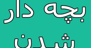 اذکار ادعیه و دستورالعمل های مجرب برای بچه دار شدن از امام باقر (ع)