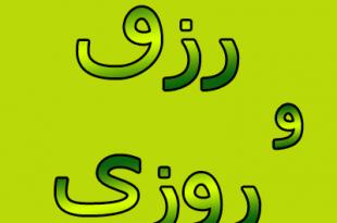 ذکر و دعا و سوره های قرآنی سریع الاجابه برای گشایش رزق و روزی و مال و ثروت فراوان