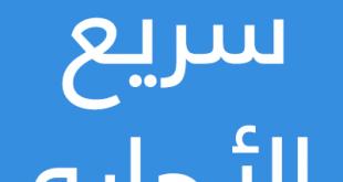 دعای سریع الاجابه از امام رضا (ع) برای رهایی و نجات از شر دشمنان