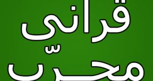 سوره و آیات قرآنی سریع الاجابه برای رفع مشکلات و گرفتاری ها
