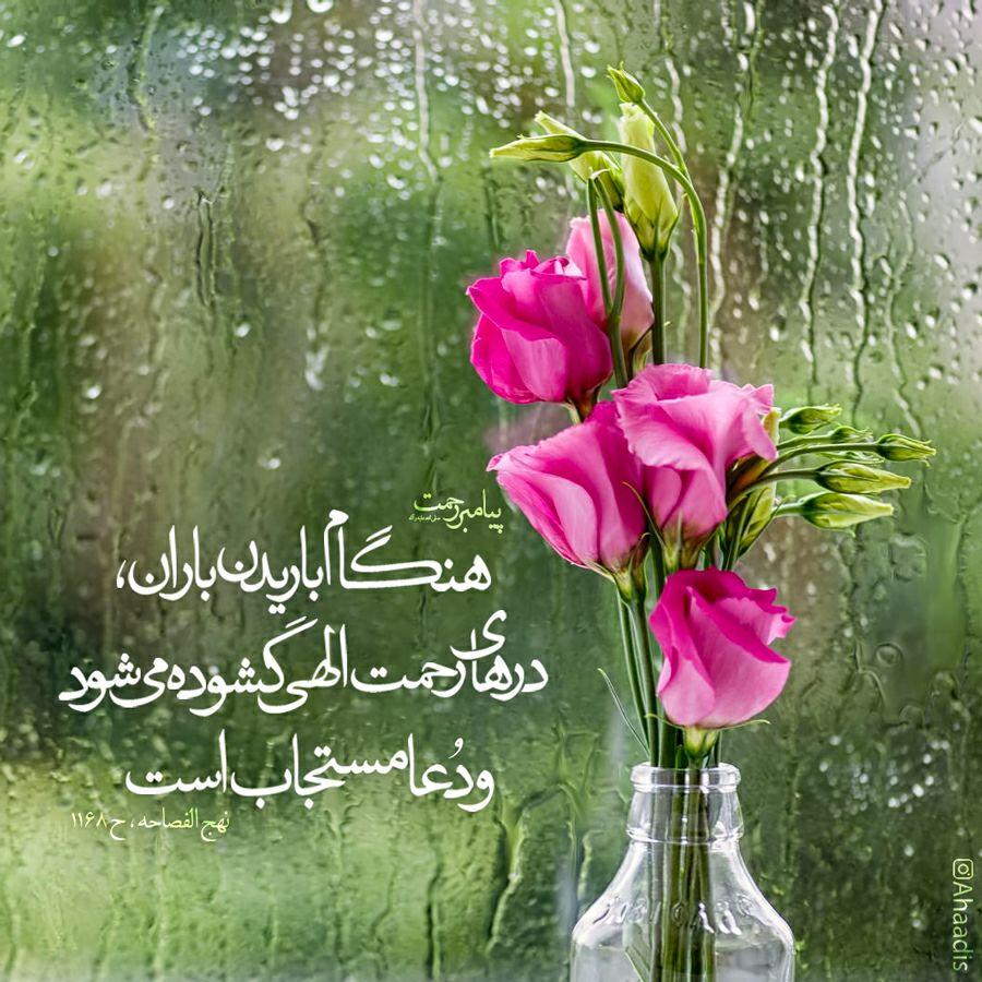 درهای رحمت الهی چه زمانی باز و چه زمانی بسته می شوند؟ علت بسته شدن درهای رحمت خداوند چیست ؟