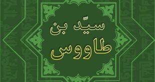 دعای امام زمان (عج) برای شیعیان سید بن طاووس