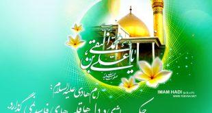 دعای امام هادی (ع) برای گرفتن حاجت و رفع مشکلات