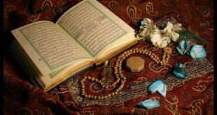 آشنایی با 7 آیه قرآنی که دارای خواص و فضیلت فراوانی هستند