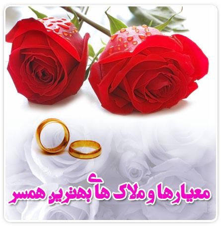 ملاک ازدواج و انتخاب همسر آینده در اسلام و قرآن چیست ؟