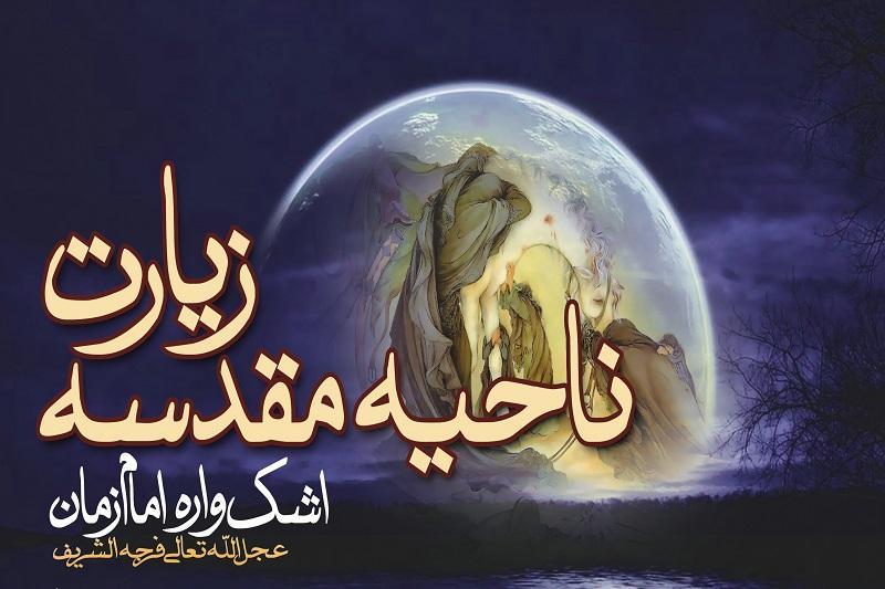 دعای امام زمان (ع) برای امام حسین (ع) معروف به زيارت ناحيه مقدسه با ترجمه فارسی