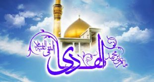 ویژگی های اخلاقی و خصوصيات شخصیتی و رفتاری امام هادی (ع)